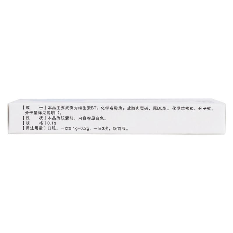 维生素BT胶囊(瑞圣)