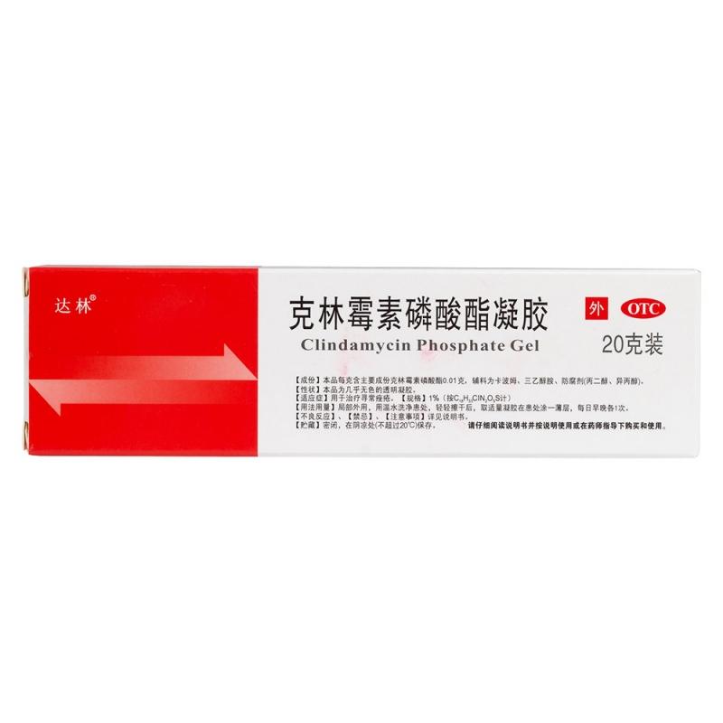克林霉素磷酸酯凝胶(达林)