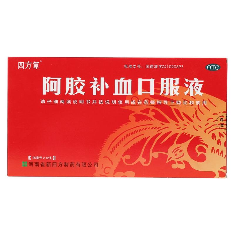 阿胶补血口服液(四方箄)