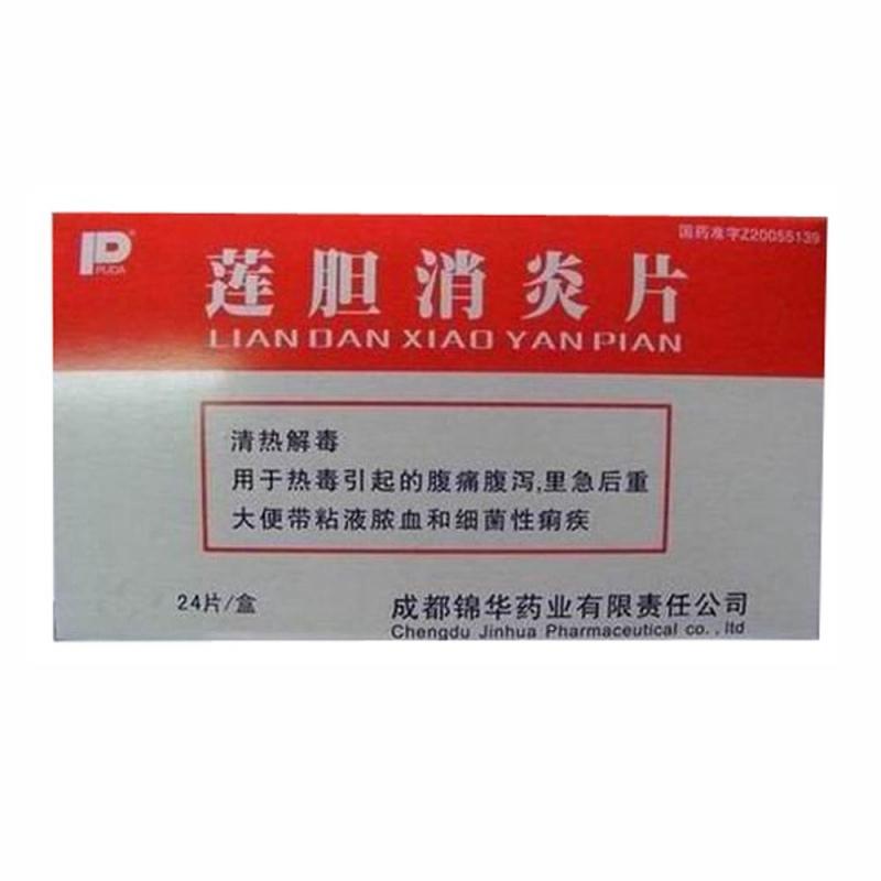 莲胆消炎片(锦华)