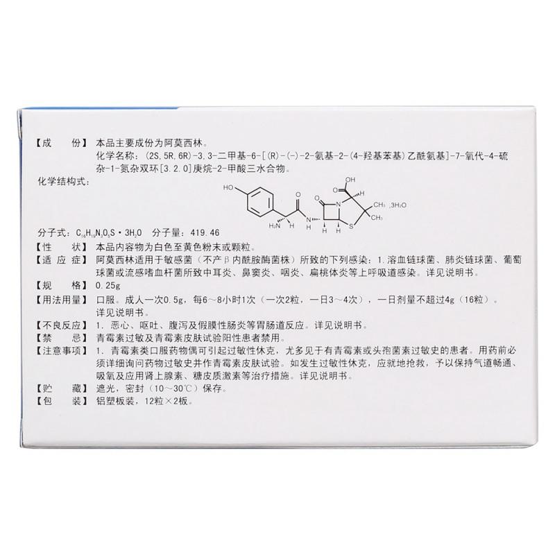阿莫西林胶囊(今辰)