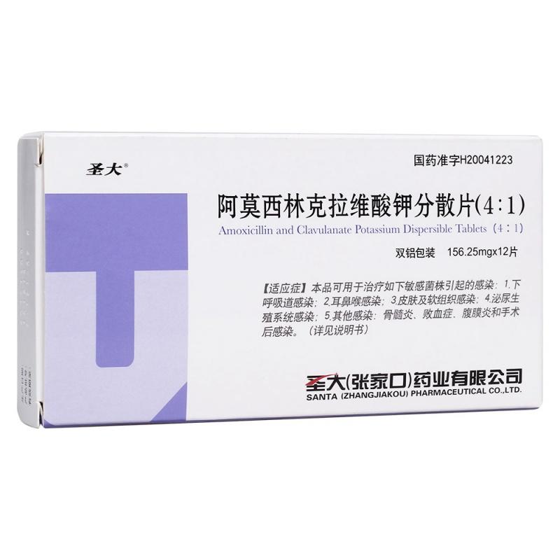 阿莫西林克拉维酸钾分散片(4:1)(尤林加)