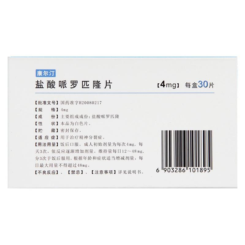 盐酸哌罗匹隆片(康尔汀)