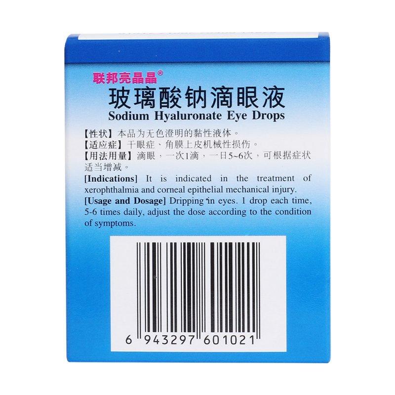 玻璃酸钠滴眼液(联邦亮晶晶)