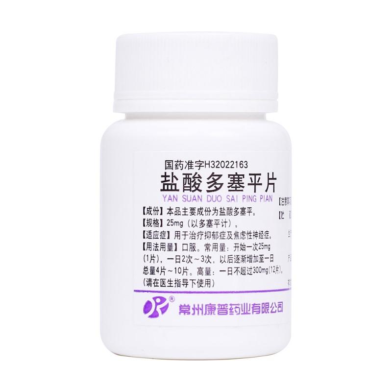 盐酸多塞平片(康普)