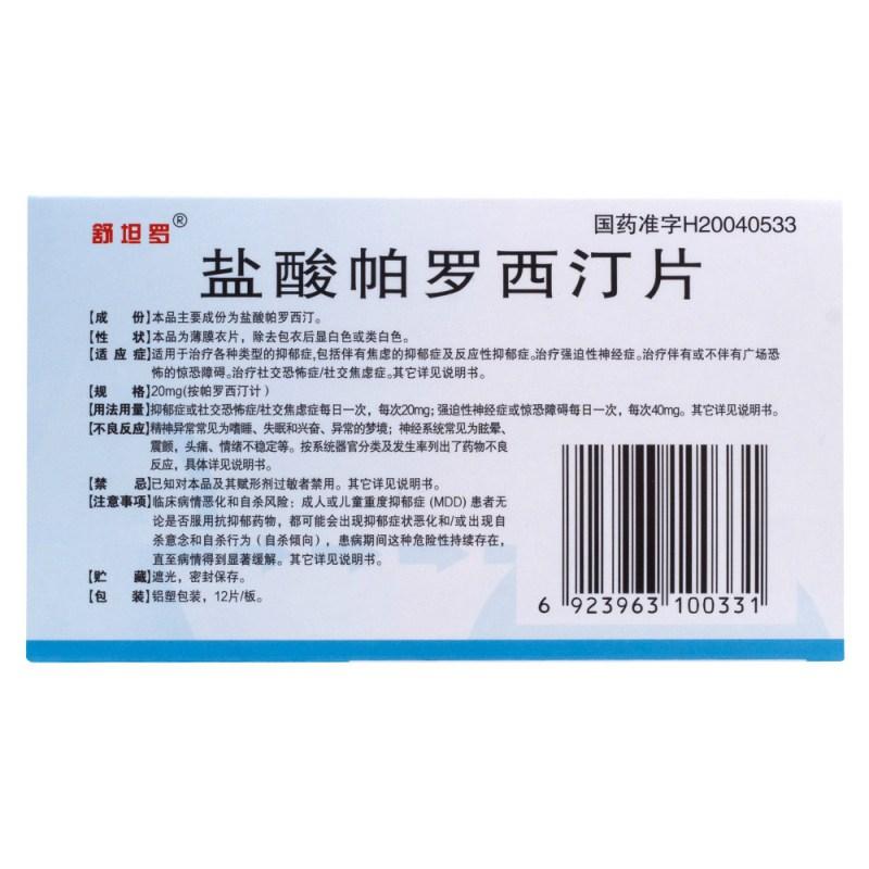盐酸帕罗西汀片(舒坦罗)