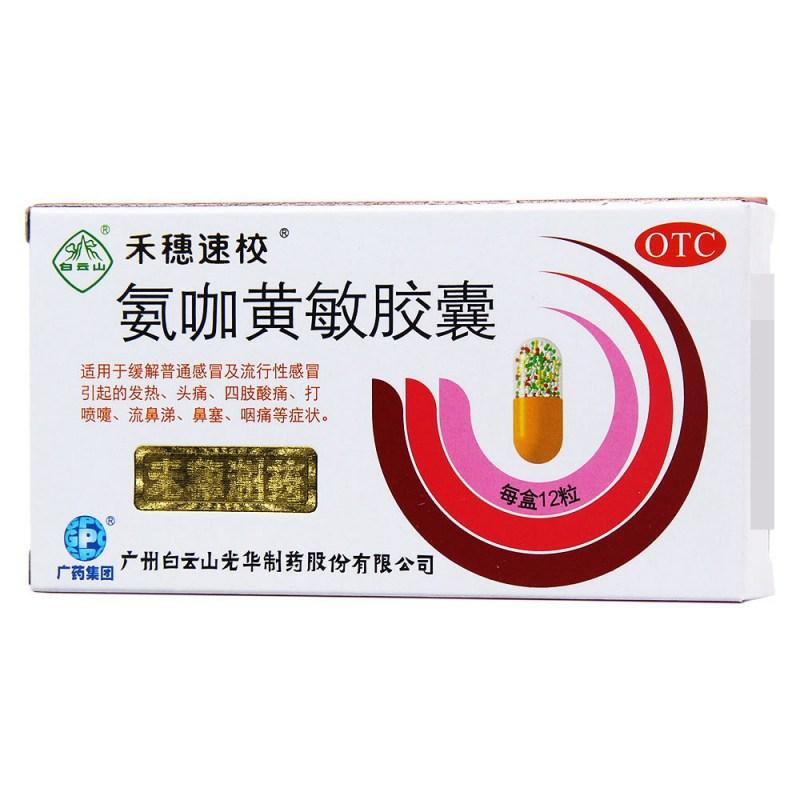 氨咖黄敏胶囊(禾穗速校)