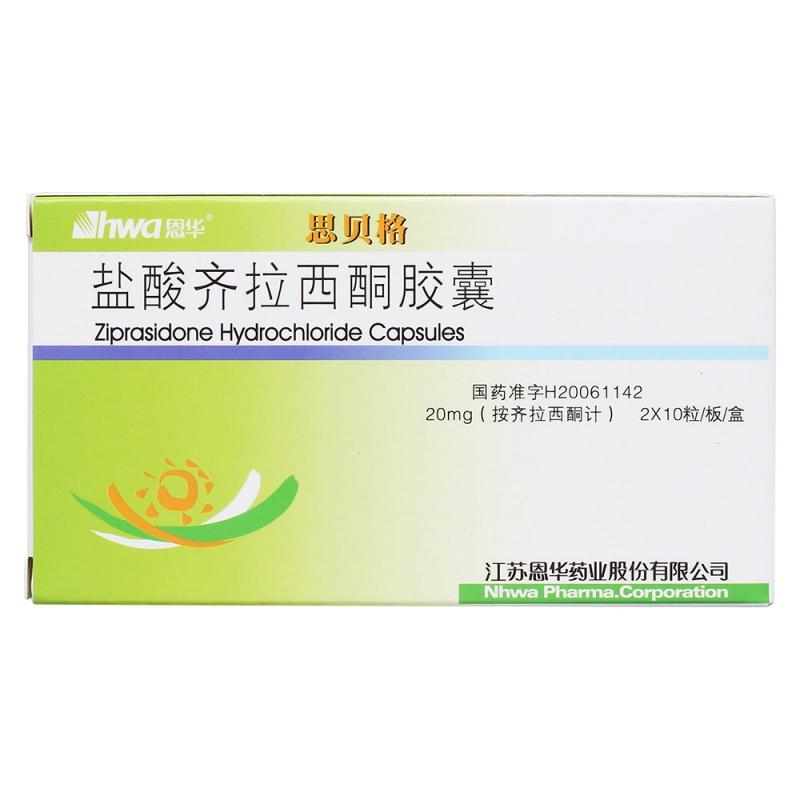 盐酸齐拉西酮胶囊(思贝格)