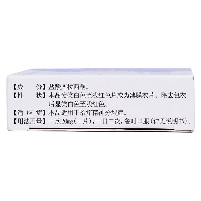 盐酸齐拉西酮片(力复君安)