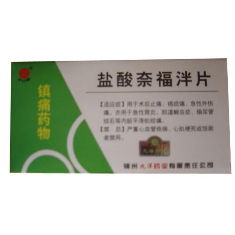 盐酸奈福泮片(九洋)