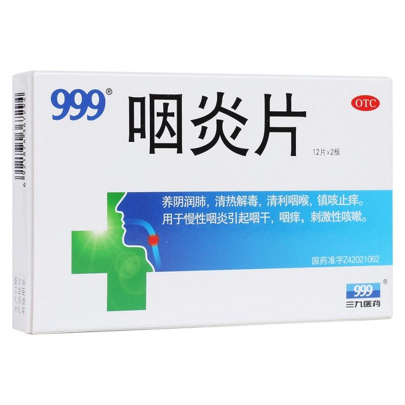 咽炎片(999)