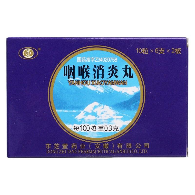 咽喉消炎丸(东芝堂)