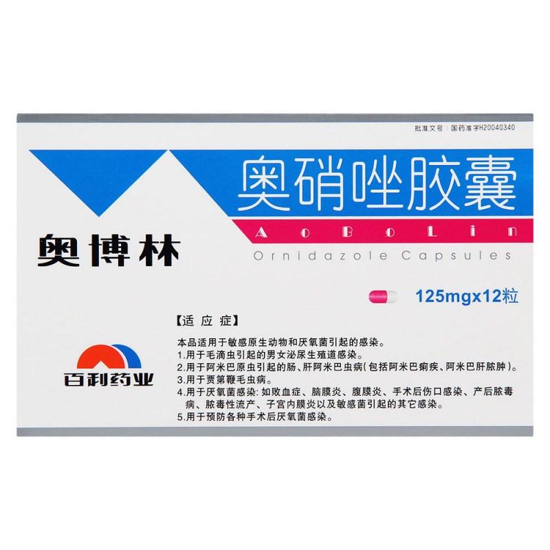 奥硝唑胶囊(奥博林)