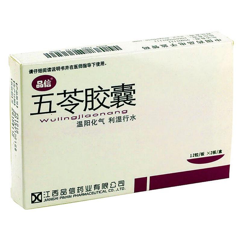 五苓胶囊(利百苓)