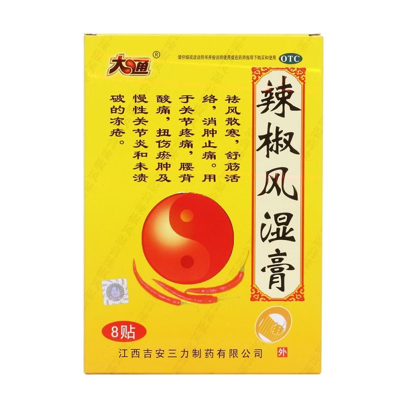 辣椒风湿膏(大通)