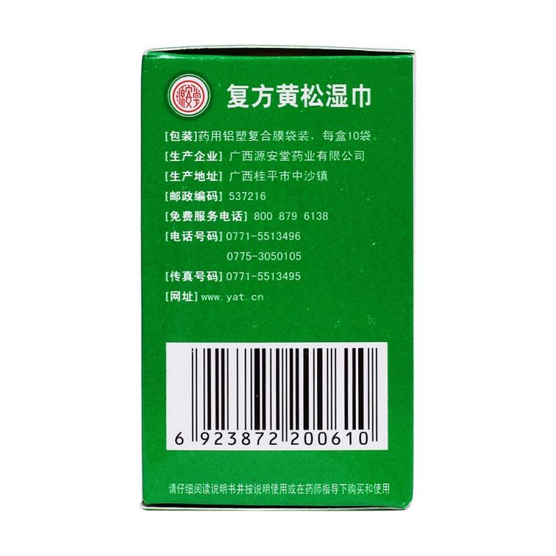 复方黄松湿巾(源安堂)
