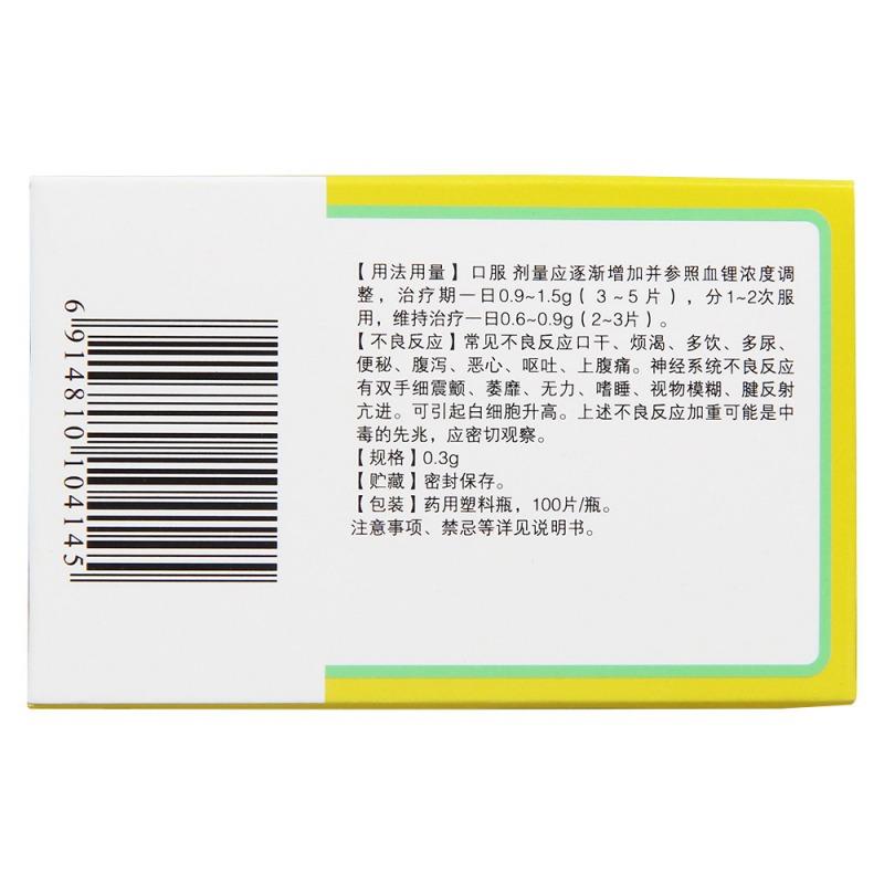 碳酸锂缓释片(恩华)