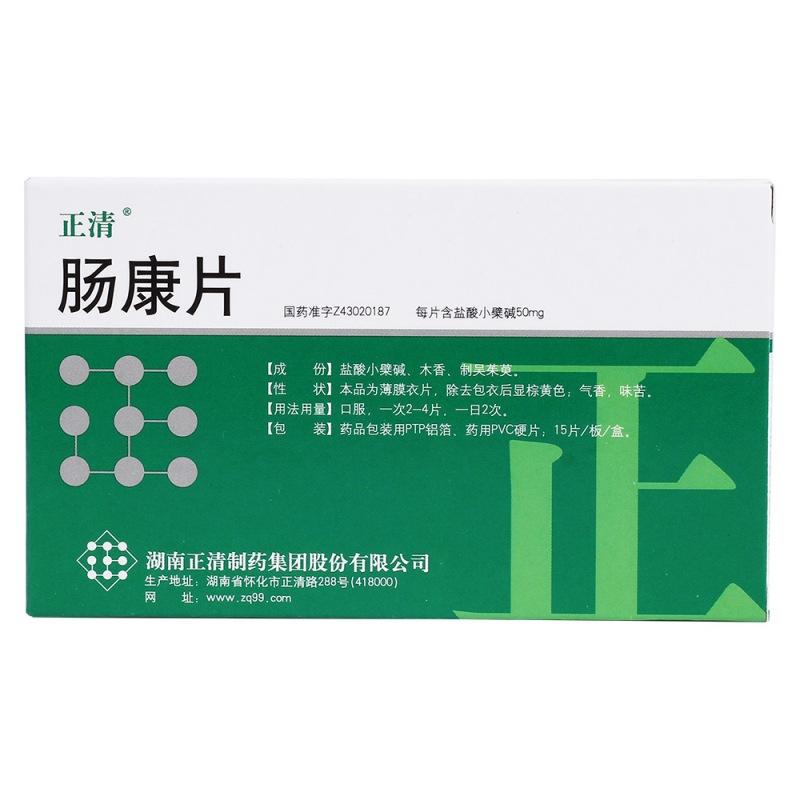 肠康片(正清)