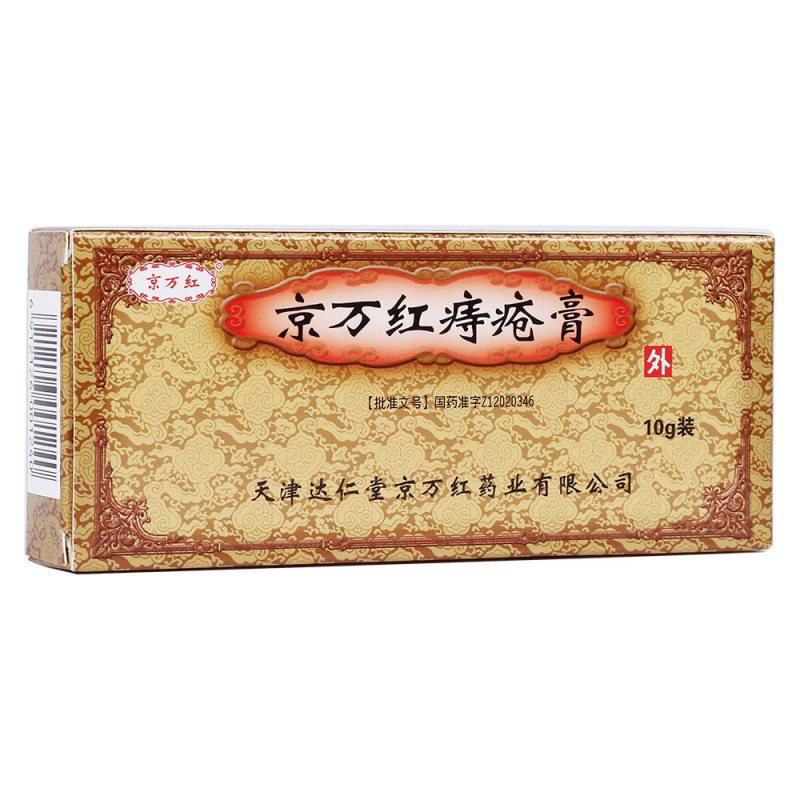 京万红痔疮膏(京万红)