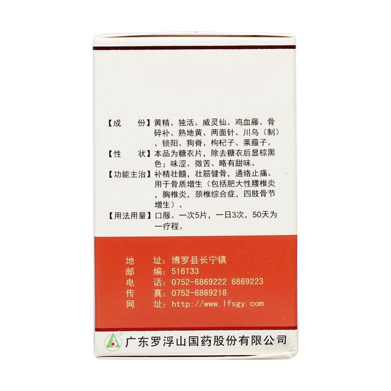 骨刺平片(罗浮山)