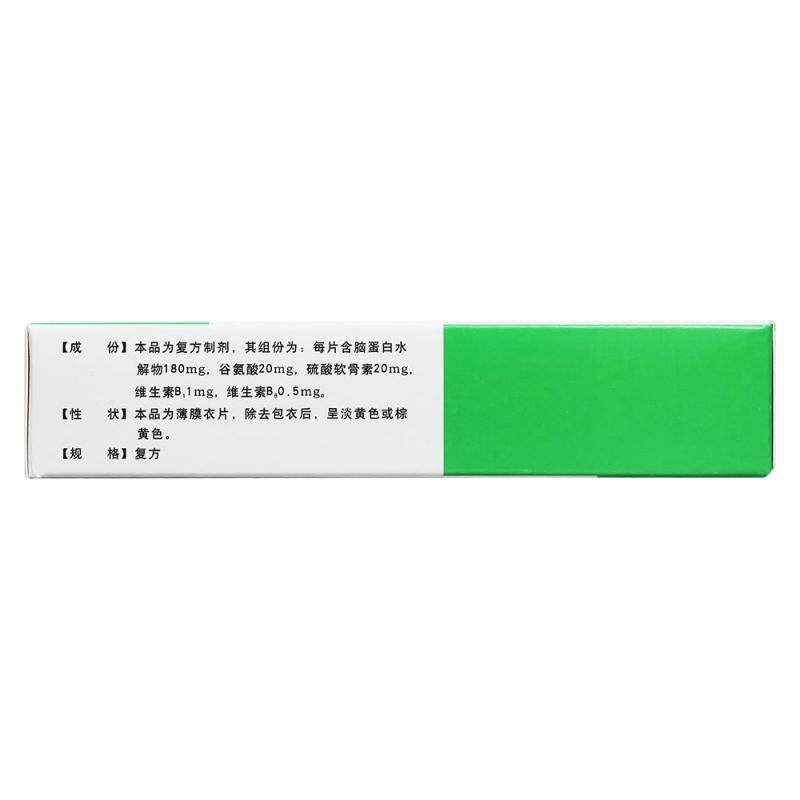 复方脑蛋白水解物片(益妥)