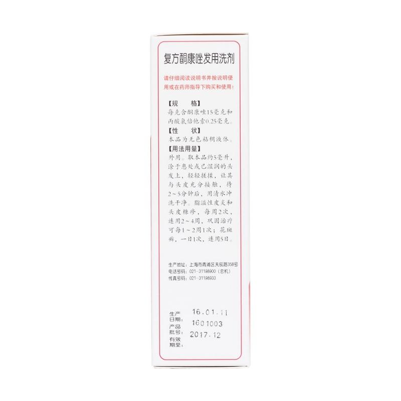 复方酮康唑发用洗剂(保龙康)