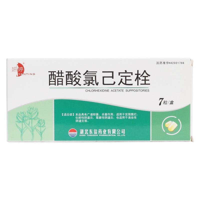 醋酸氯己定栓(东信妍婷)