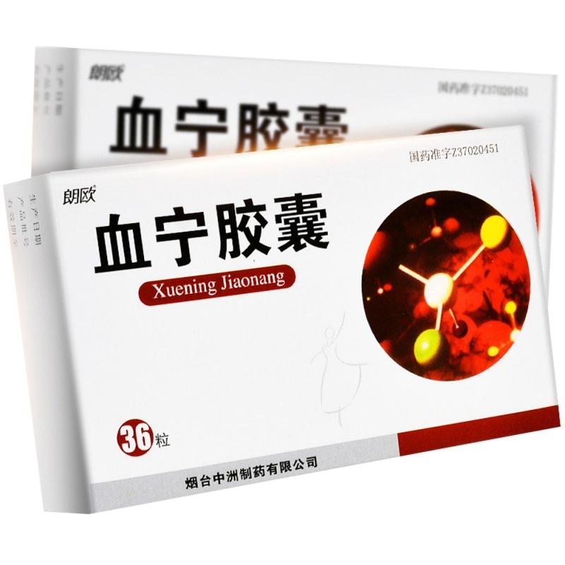 血宁胶囊(烟台)