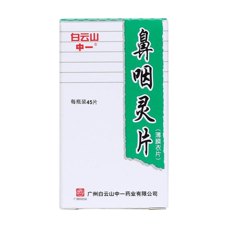 鼻咽灵片(白云山中一)