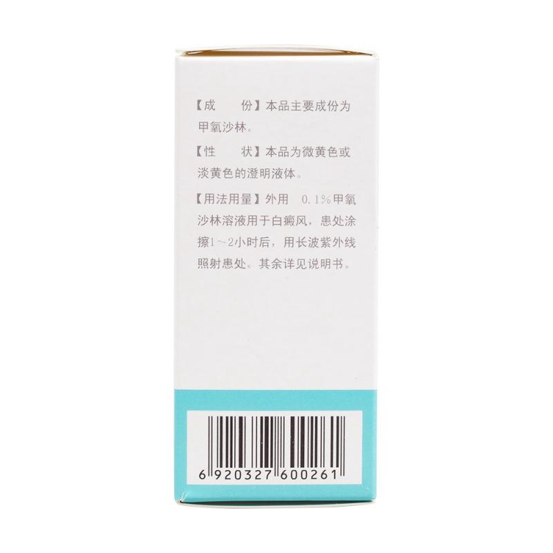 甲氧沙林溶液(邦力)