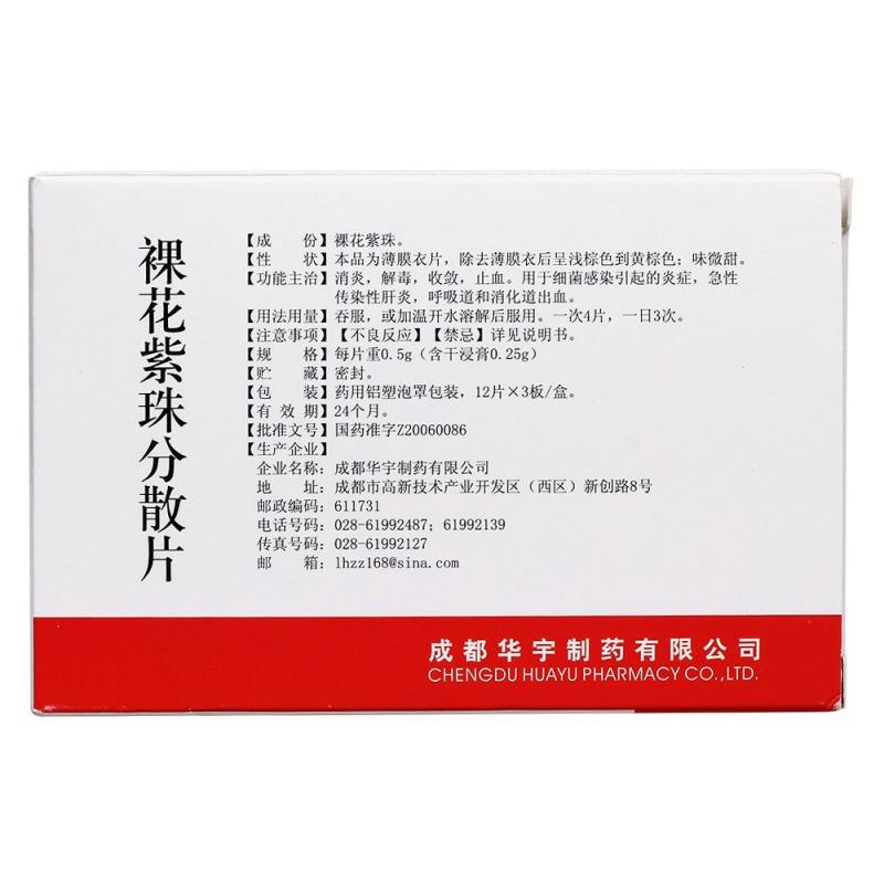 裸花紫珠分散片(万朗)