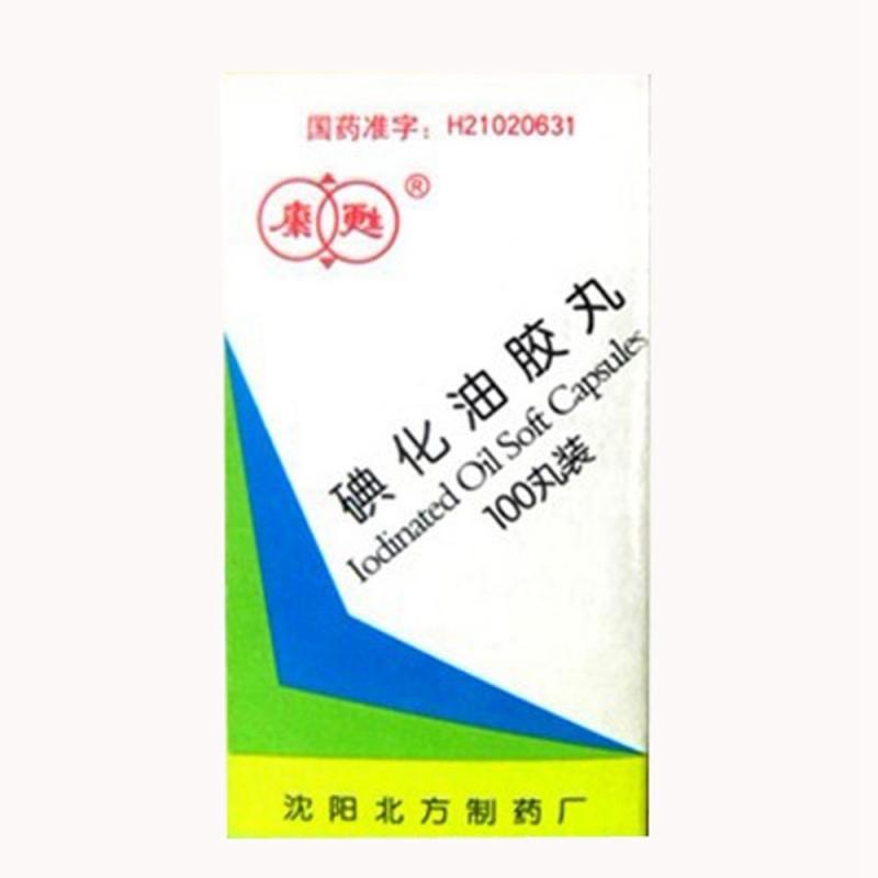 碘化油软胶囊(碘化油软胶丸)