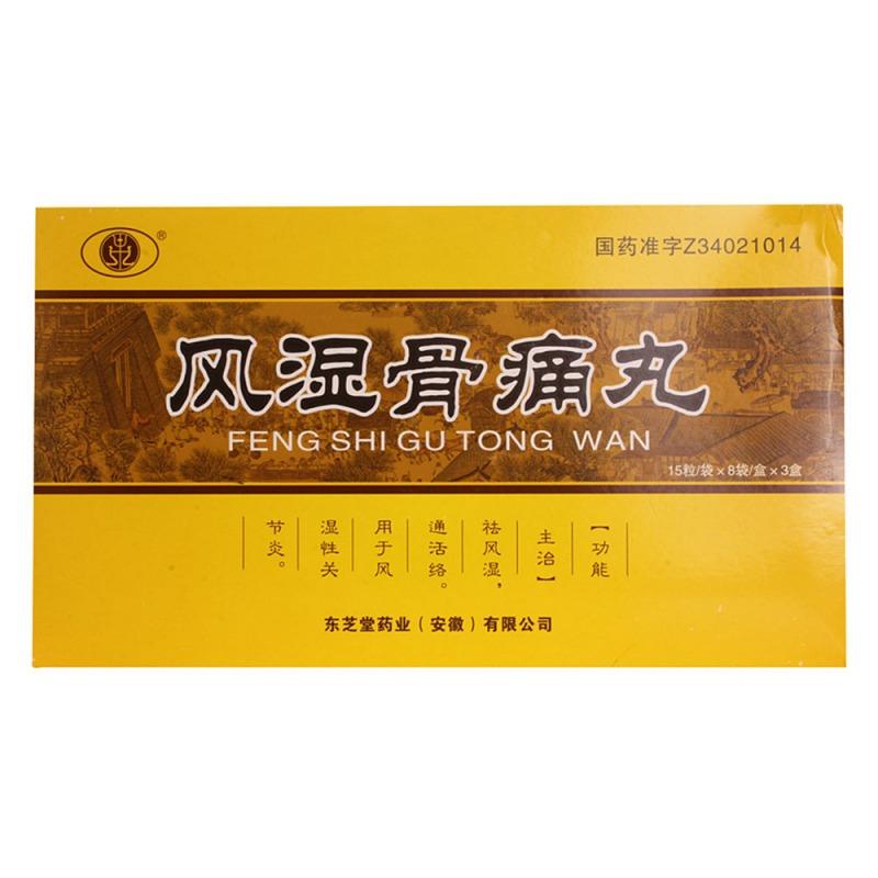 风湿骨痛丸(东芝堂)