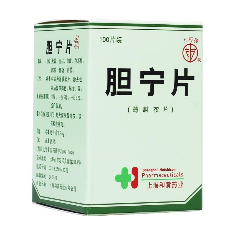 胆宁片(上药牌)