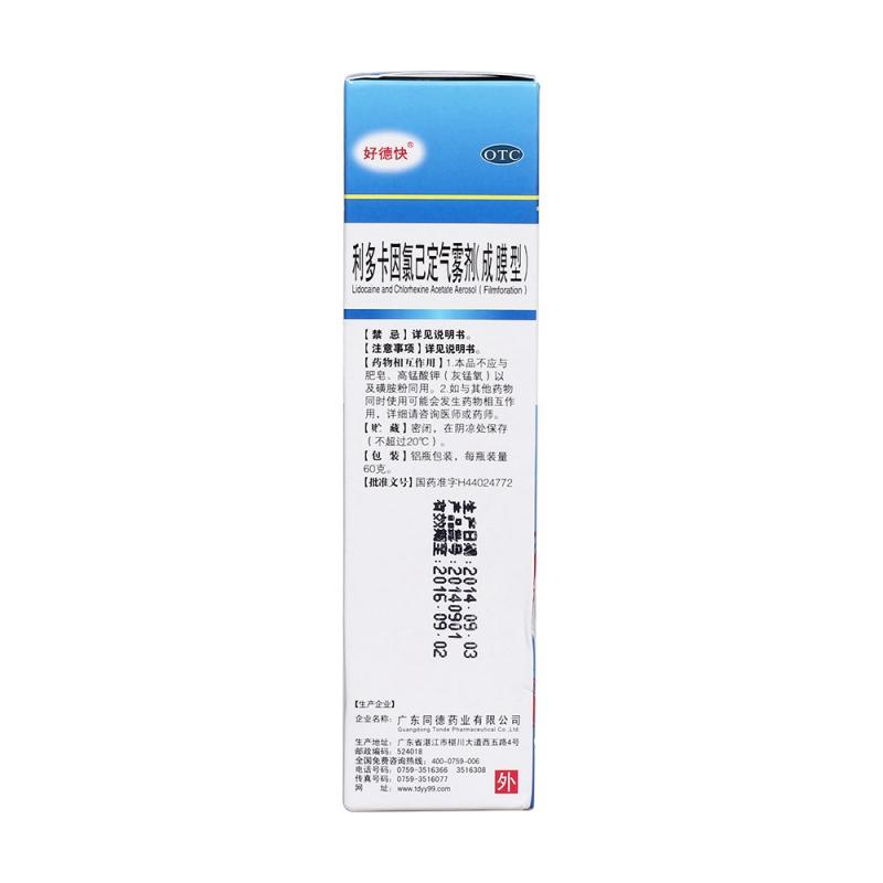 利多卡因氯己定气雾剂(成膜型)(利多卡因氯已定气雾剂(好德快)