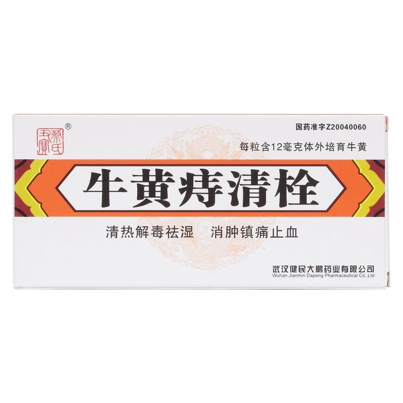 牛黄痔清栓(蔡氏丑宝)
