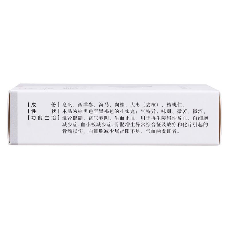 复方皂矾丸(郝其军)