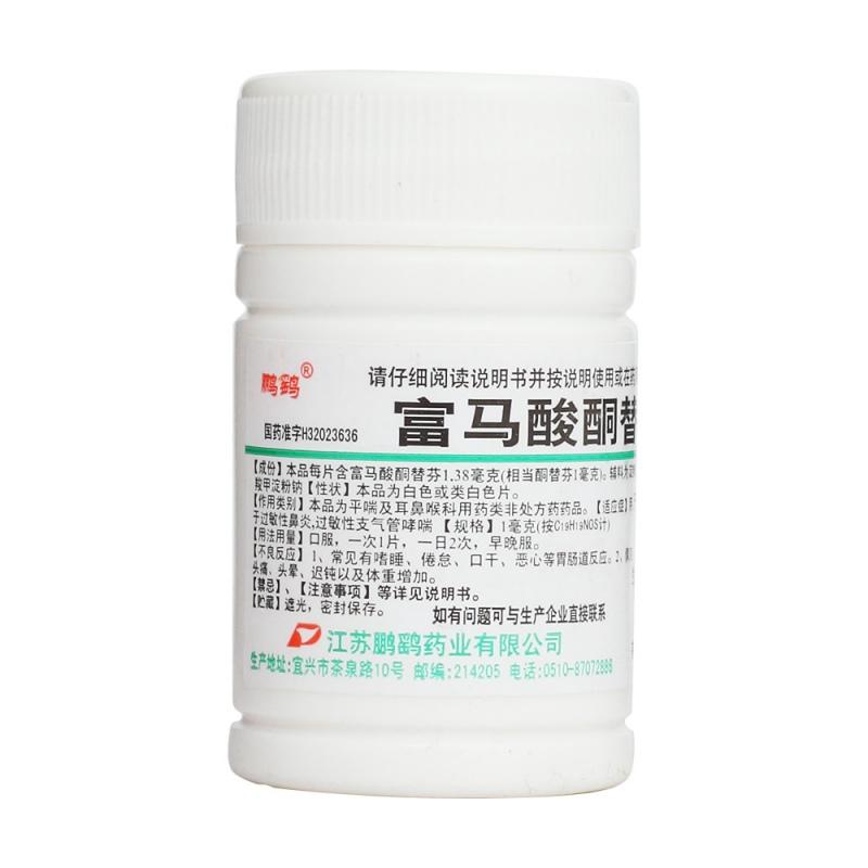 富马酸酮替芬片(鹏鹞)