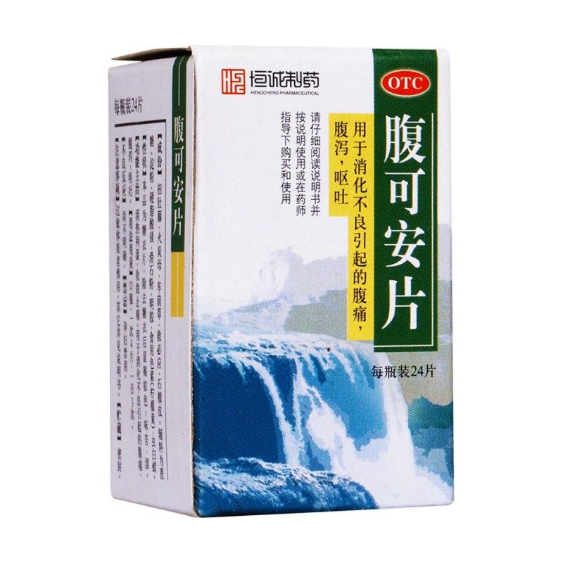腹可安片(恒诚制药)