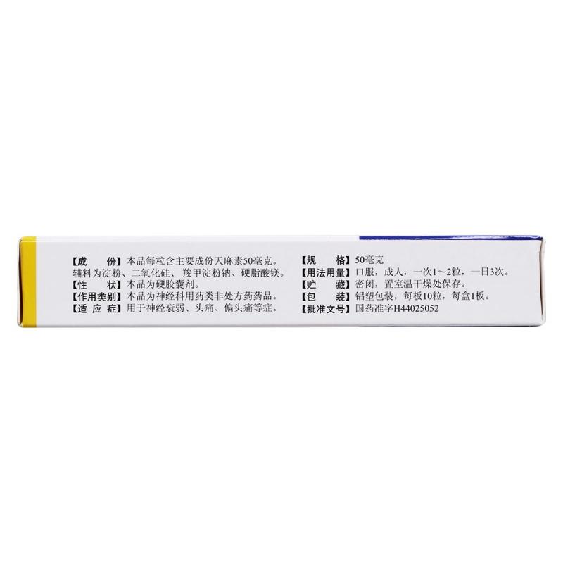 天麻素胶囊(邦民制药)