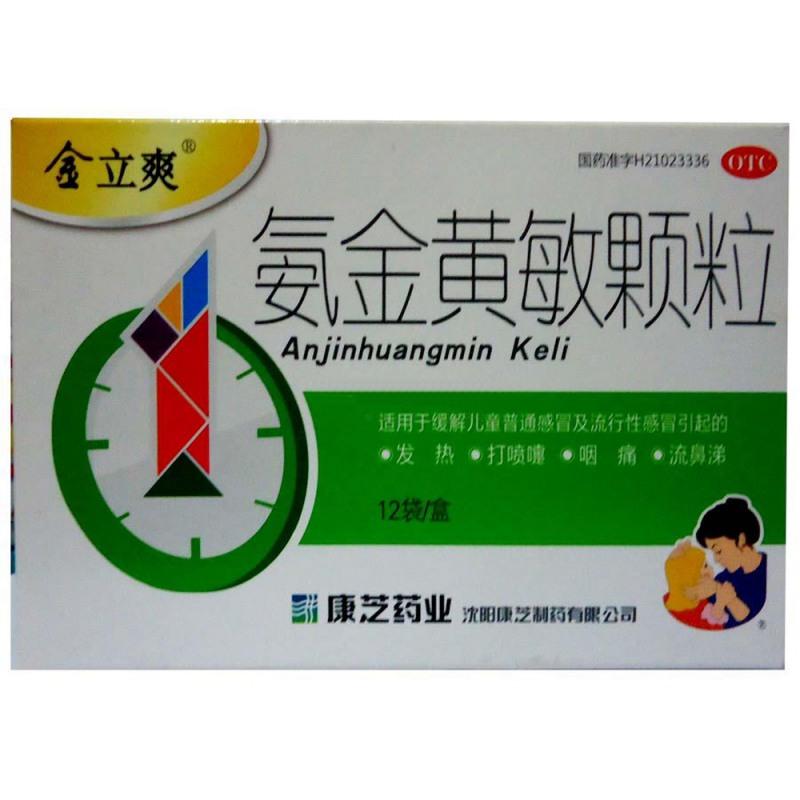 氨金黄敏颗粒(康芝)