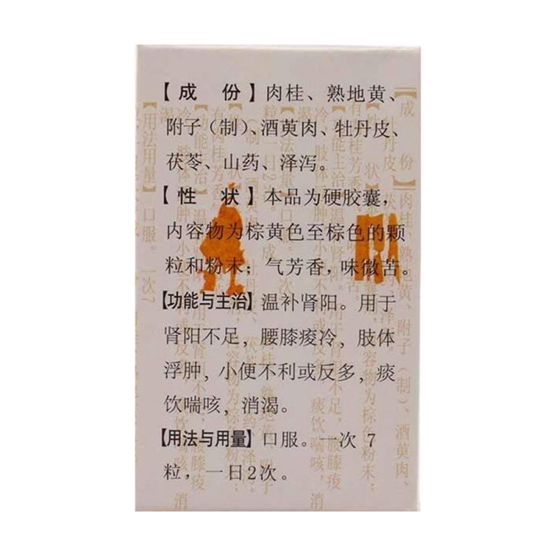 桂附地黄胶囊(恒霸)