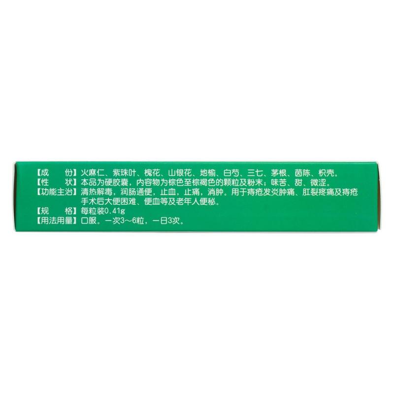 痔炎消胶囊(吉春)