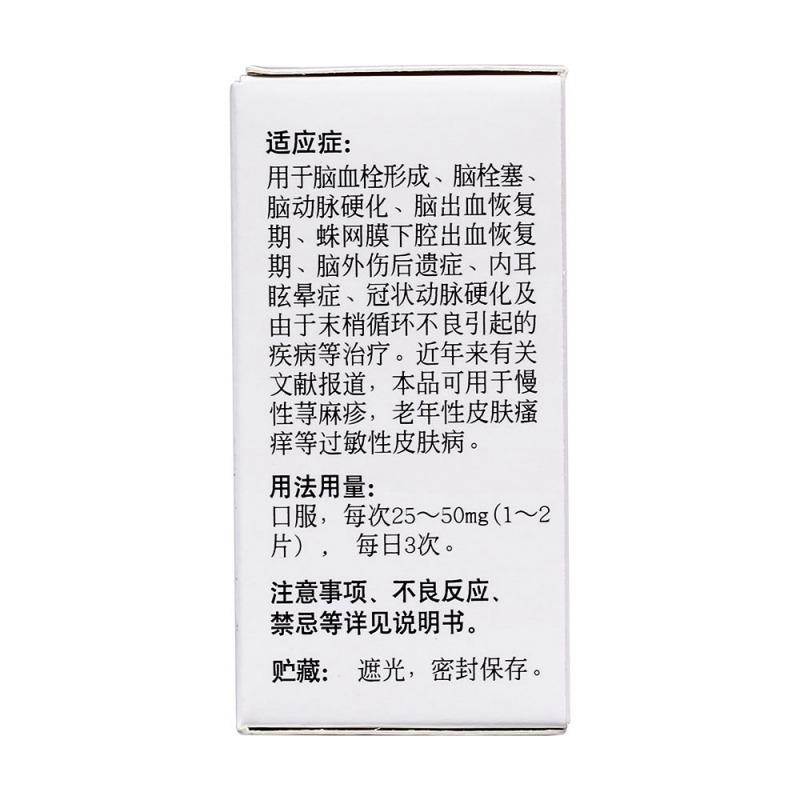 桂利嗪片(信谊)