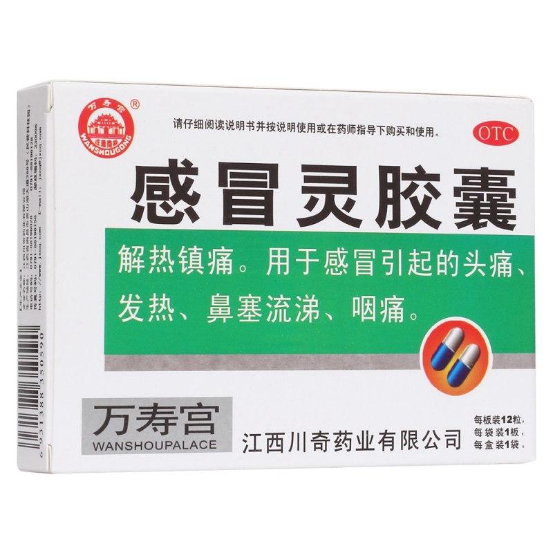 感冒灵胶囊(万寿宫)