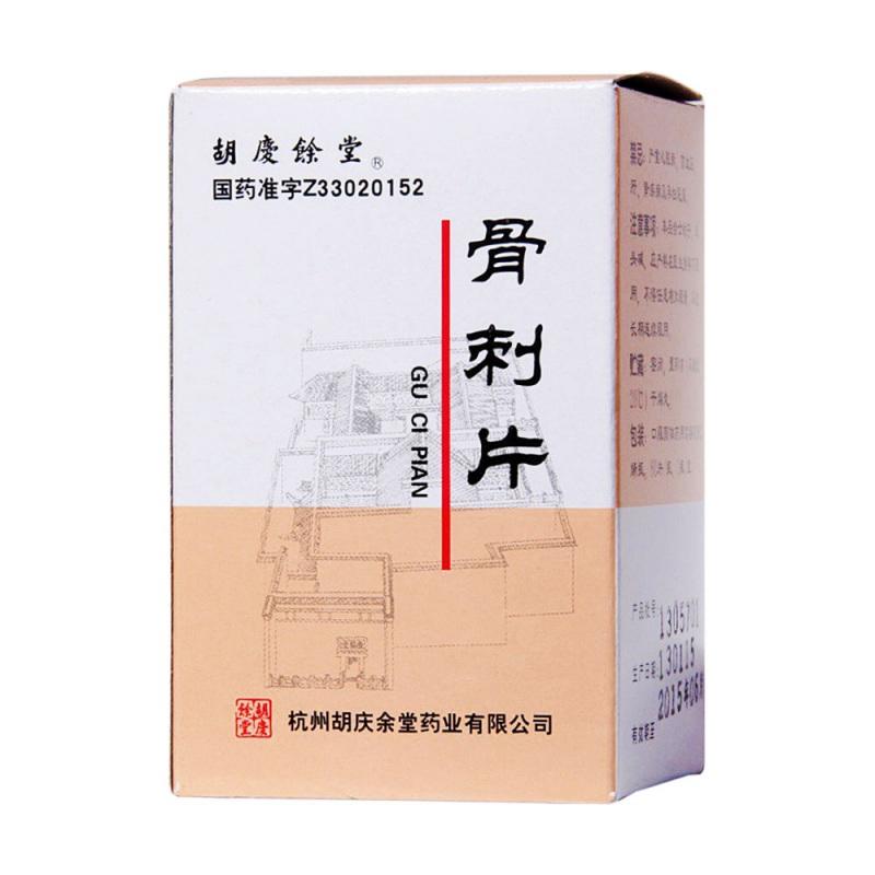 骨刺片(胡庆余堂)