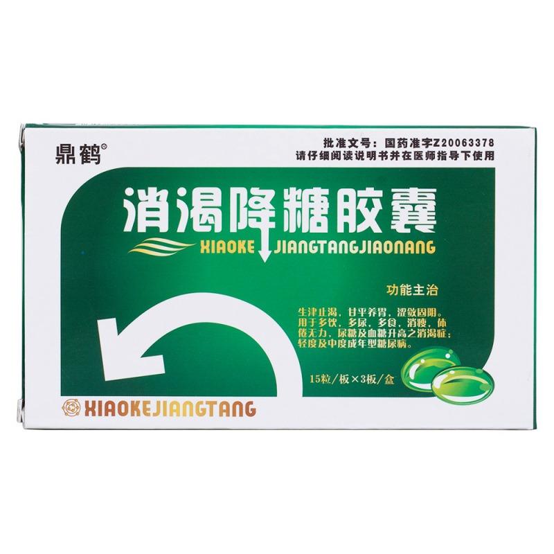 消渴降糖胶囊(盾克)