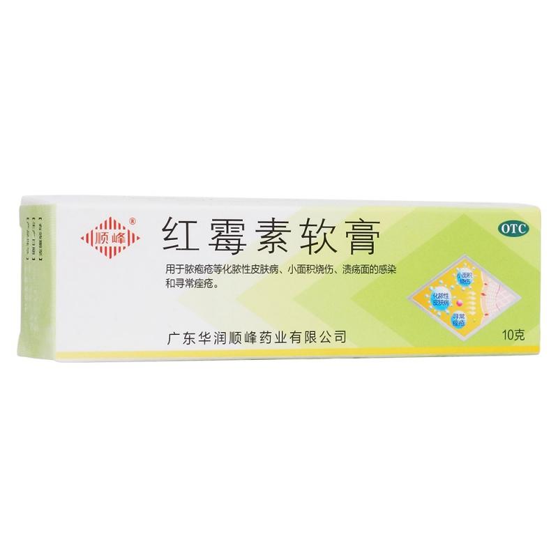 红霉素软膏(顺峰)