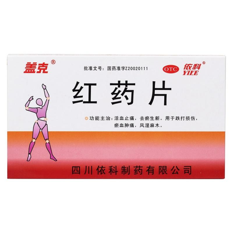 红药片(依科)