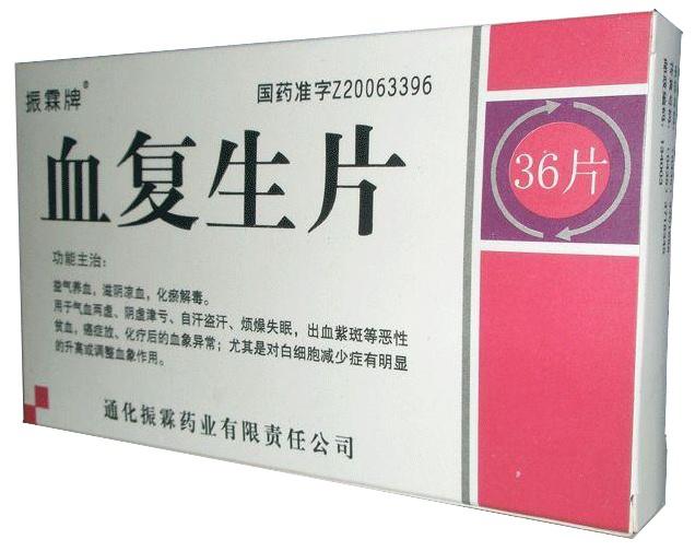 血复生片(古思宝)